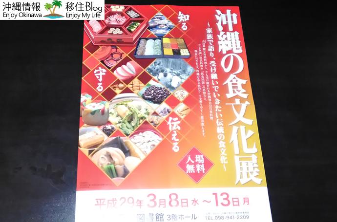 沖縄の食文化展
