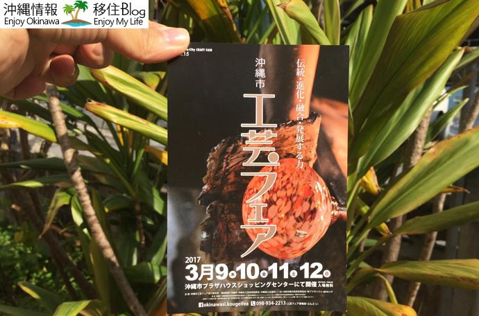 沖縄市工芸フェア