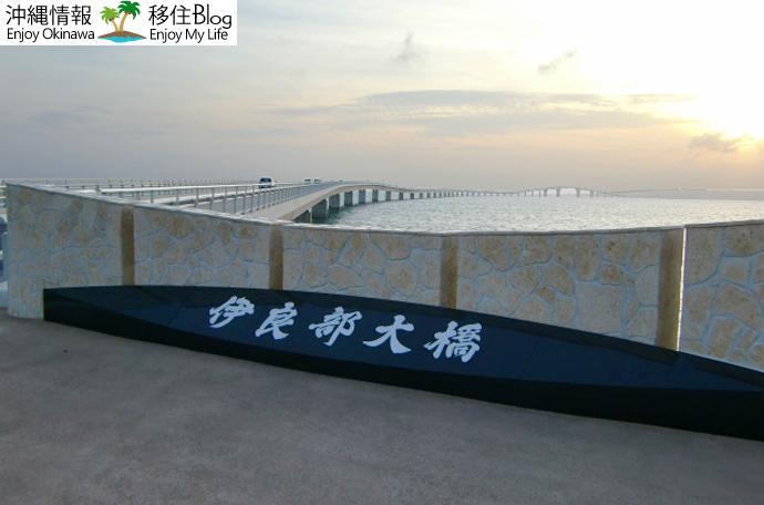 伊良部大橋