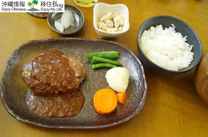 宮古牛ハンバーグ定食デミグラスソース