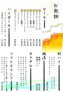 大安丸のお酒メニュー