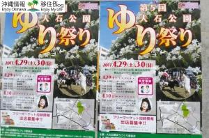 大石公園ゆり祭り