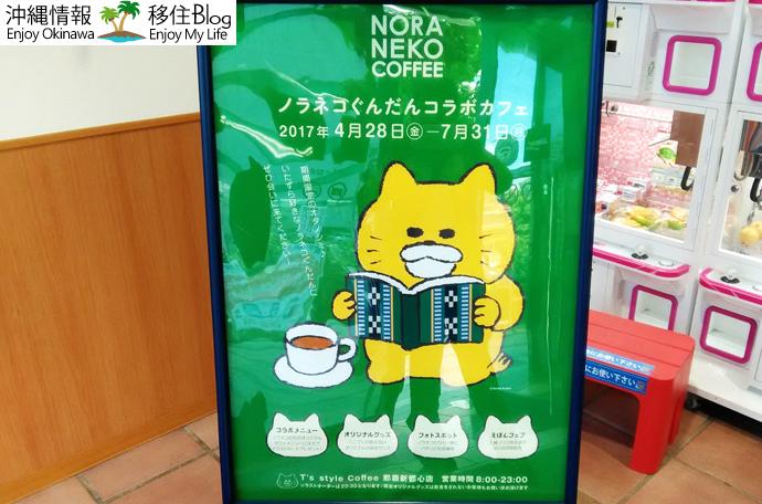 T's style coffeeノラネコぐんだんコラボカフェ