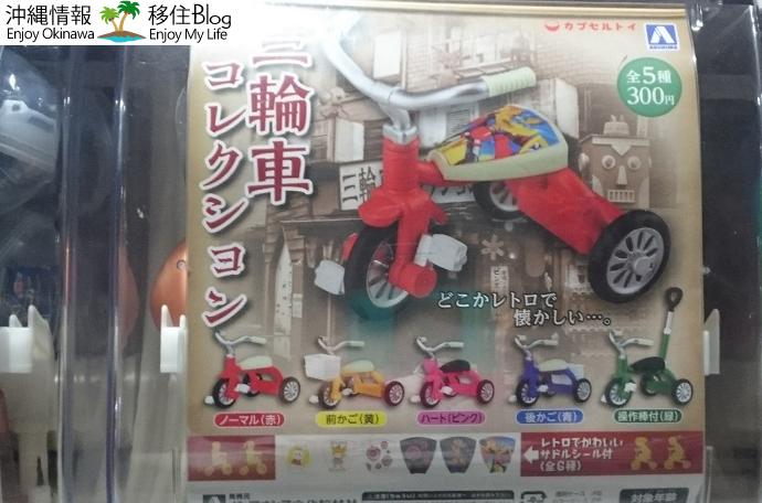二輪車コレクション