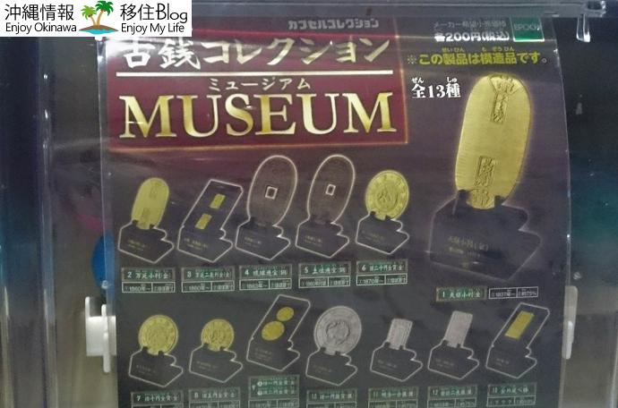 古銭コレクション