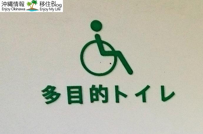 緑ヶ丘公園の多目的トイレ