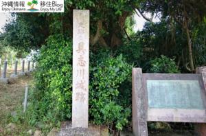 具志川城跡