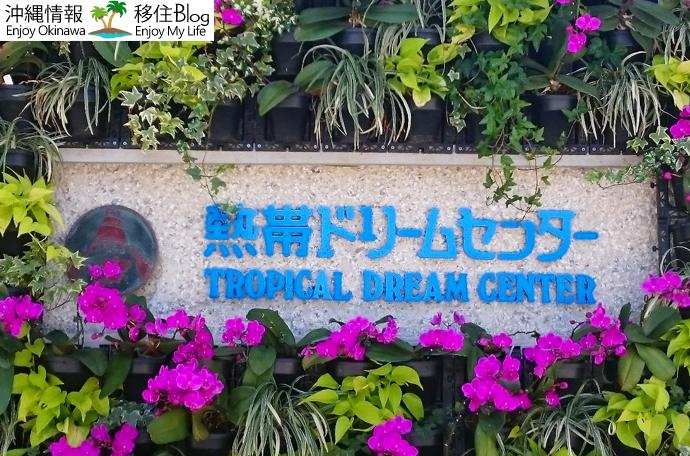 熱帯ドリームセンター
