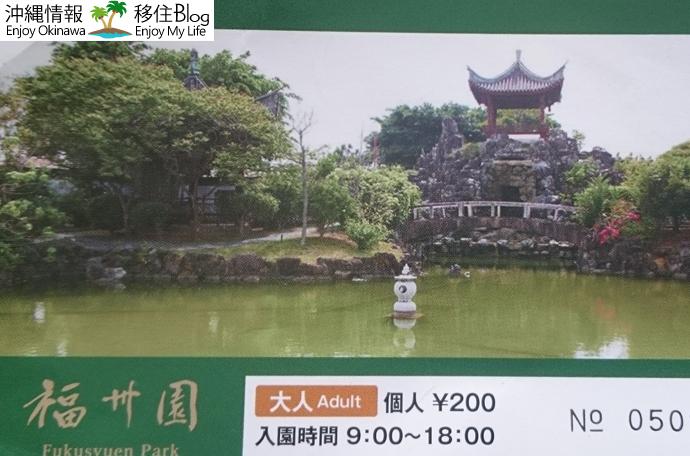 福州園の入場料