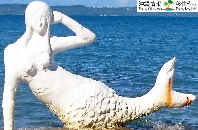 中城モールの海に人魚