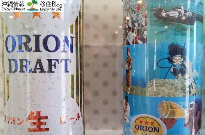 オリオンビールパッケージ