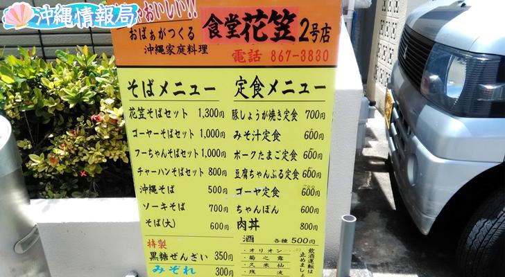 食堂花笠2号店メニュー