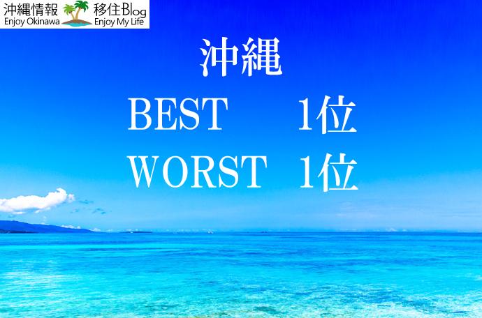 沖縄ベスト1位とワースト1位
