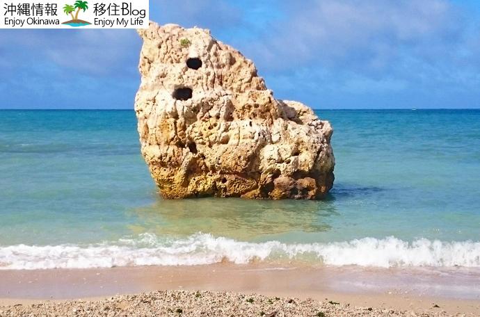 瀬長島の子宝岩