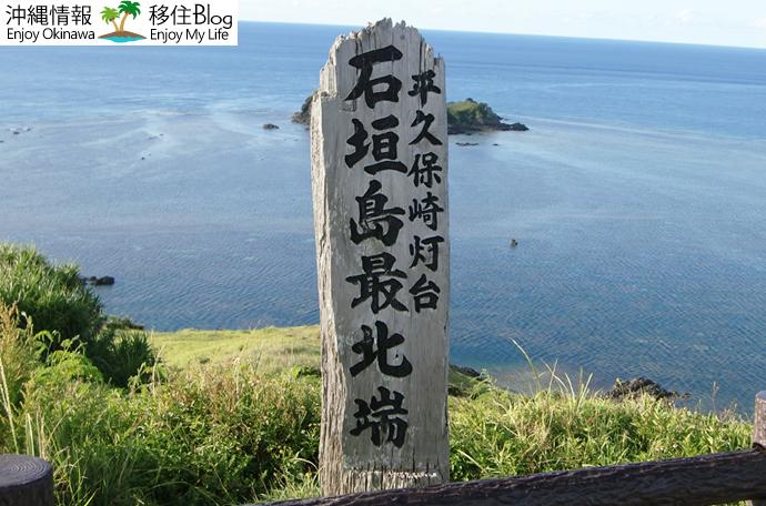 石垣島最北端へ到着