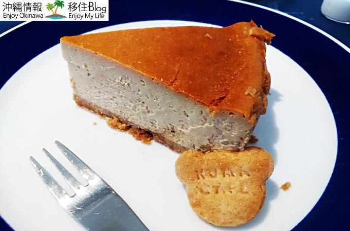 生姜と黒糖のチーズケーキ