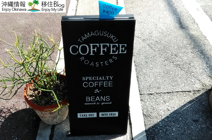 TAMAGUSUKU COFFEE ROASTERS