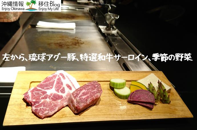 琉球アグー豚、特選和牛サーロイン、季節の野菜