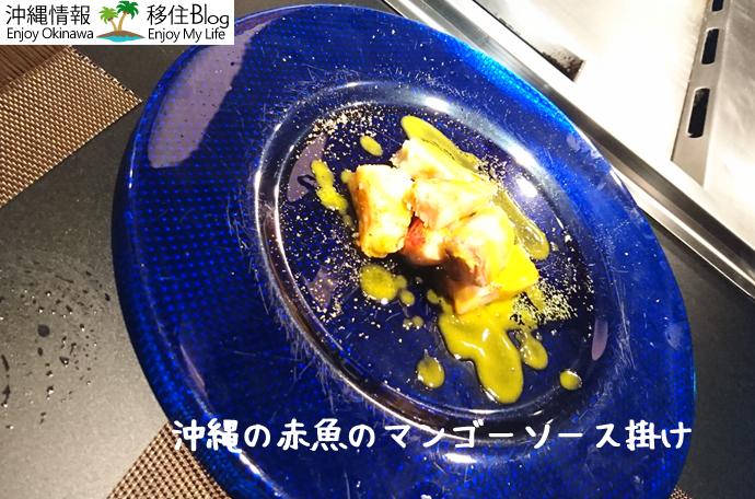 沖縄の赤魚のマンゴーソース掛け