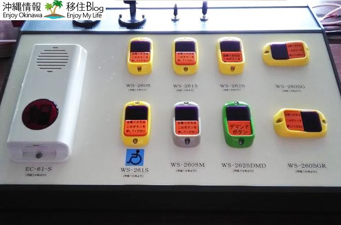 バスのボタン