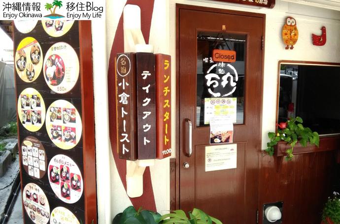 甘味処 万丸Cafe