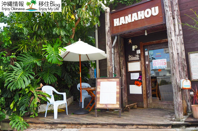 読谷村HANAHOU