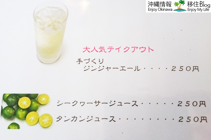 手作りジュース