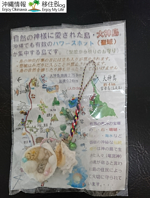大神島の貝殻でできたストラップ