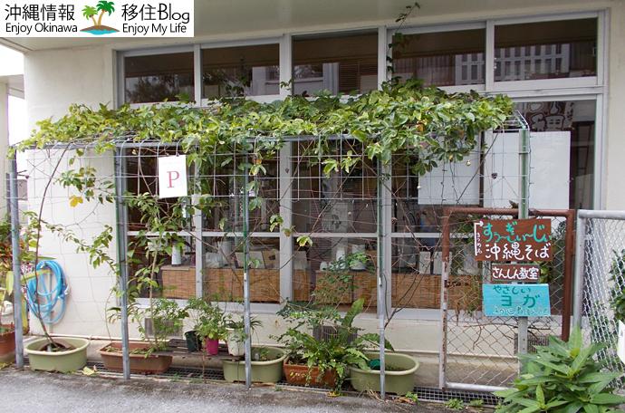 沖縄そば すぅ ~ぎぃ~ じぃ