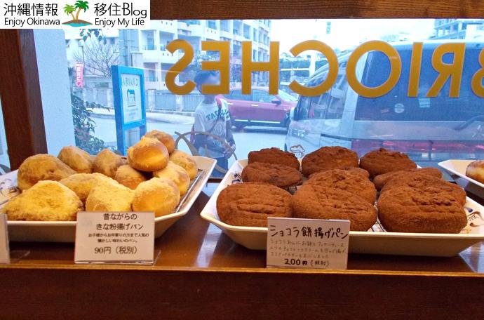 いまいパン古島店