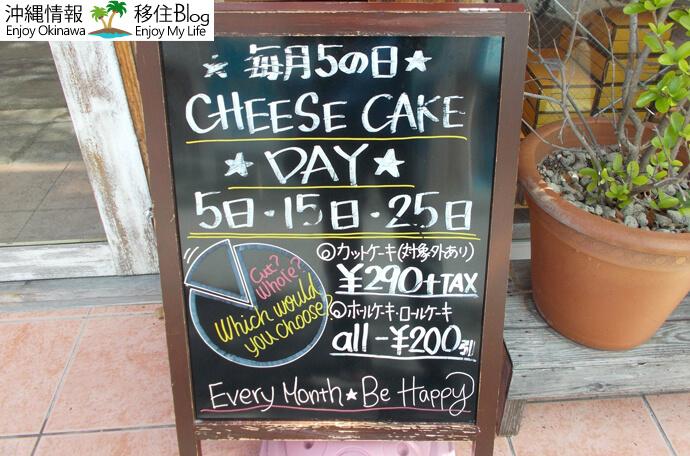 5のつく日はチーズケーキの日