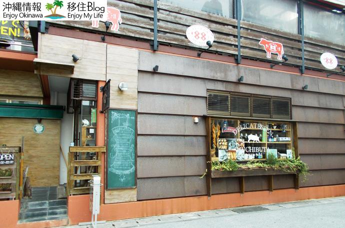 Delicatessen Nuchibuta