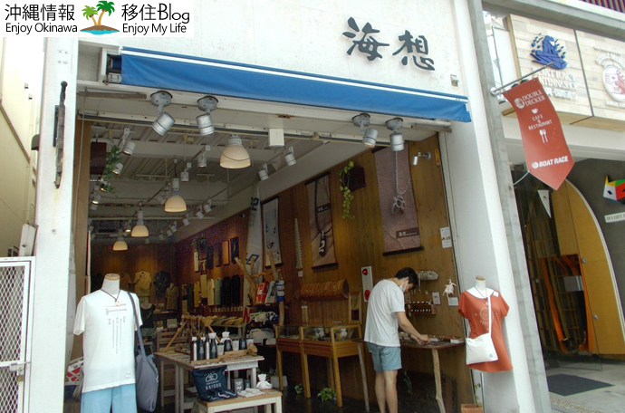 海想松尾店