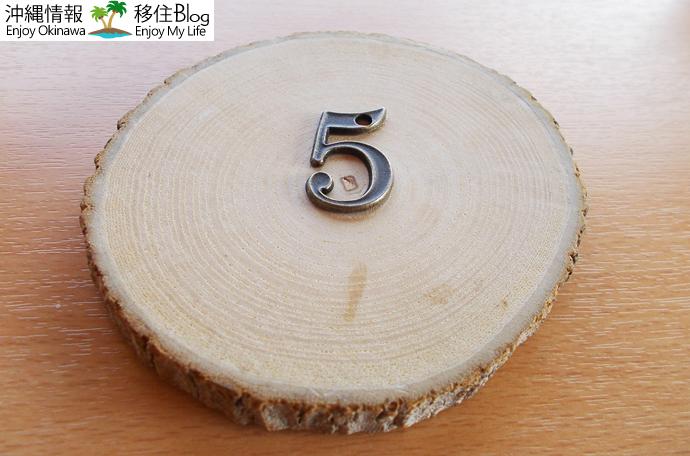 木の番号札