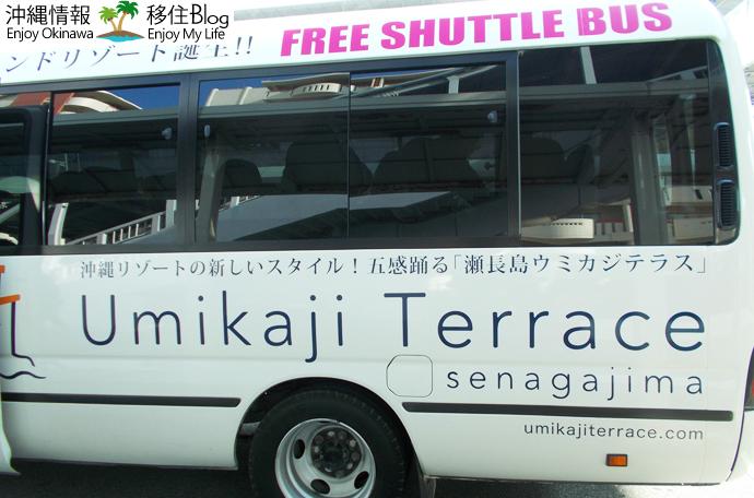 ウミカジテラスのシャトルバス