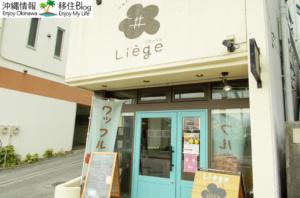 Liege(リエージュ)