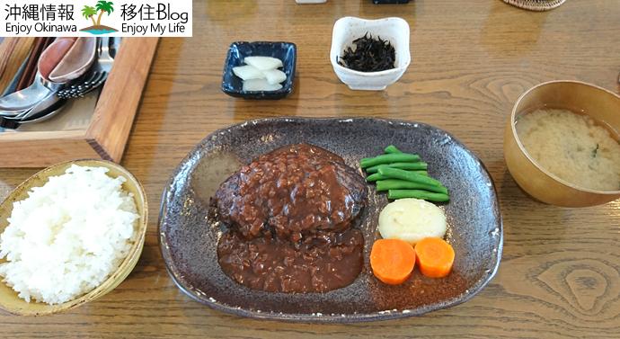 宮古牛のハンバーグ定食デミグラスソース