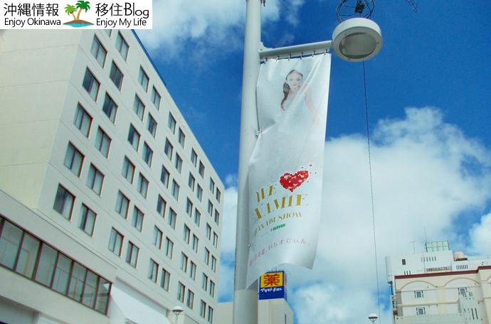 国際通りにある安室奈美恵の旗