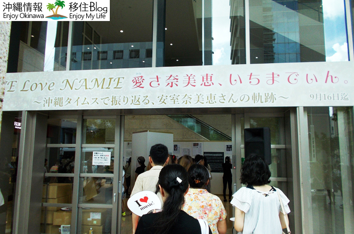 沖縄タイムスビル1Fにある展示会