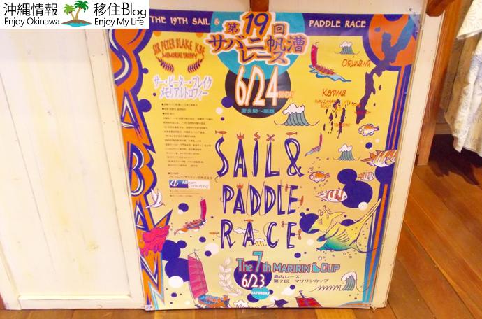 サバニ帆漕レース