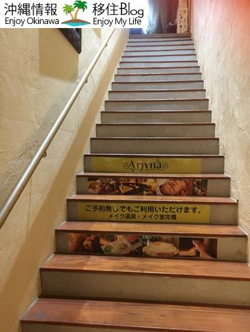 アルジューナへの階段