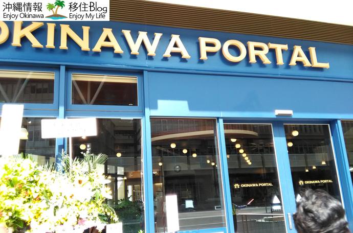 OKINAWA PORTAL