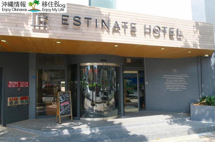 エスティネートホテル