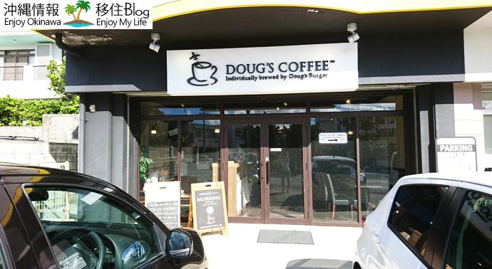 ダグズコーヒー