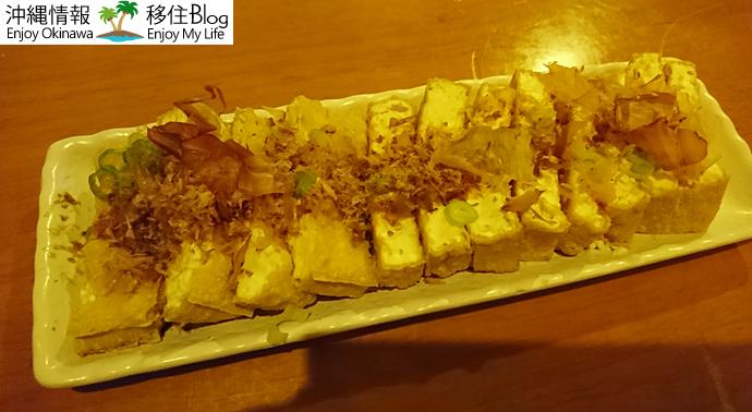 どりーむの島豆腐の揚げ出しポン酢和え