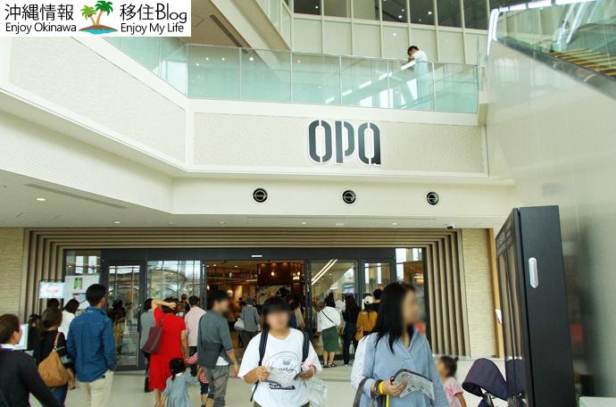 沖縄のOPA