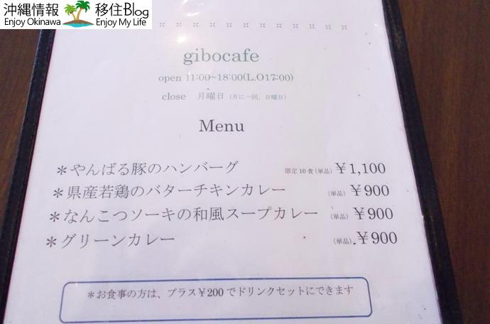 gibo cafeのメニュー