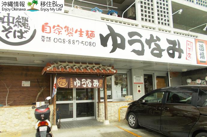 沖縄そばゆうなみ