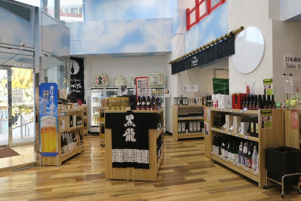 日本酒のお店