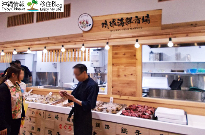 琉球海鮮市場